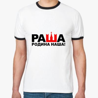 Футболка Ringer-T РАША-РОДИНА НАША
