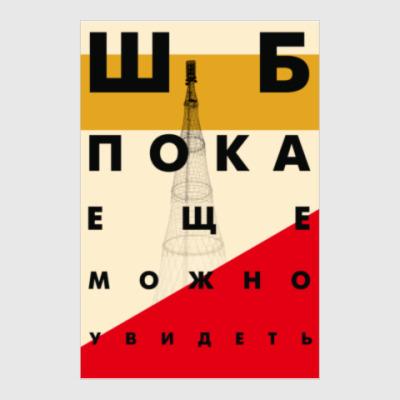 Постер Save Shukhov Tower! Part 3