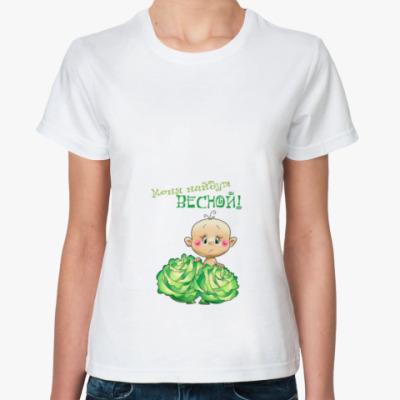Классическая футболка МЕНЯ НАЙДУТ ВЕСНОЙ - МАЛЬЧИК