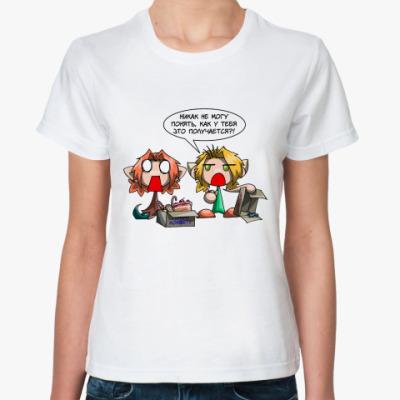 Классическая футболка  Подай конфету