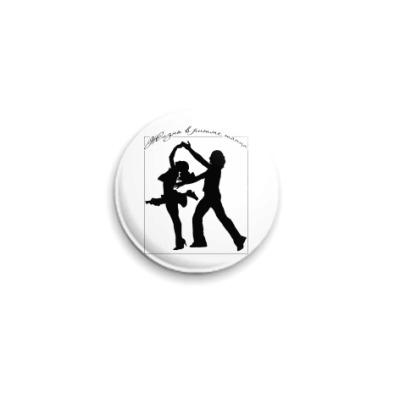Значок 25мм Танец - жизнь