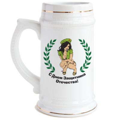 Пивная кружка День защитника отечества