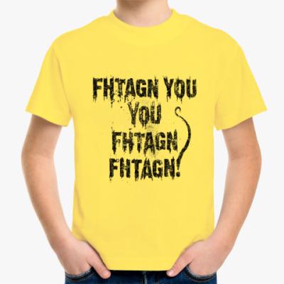 Детская футболка Ктулху фхтагн!