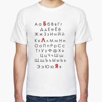 Футболка Алфавит