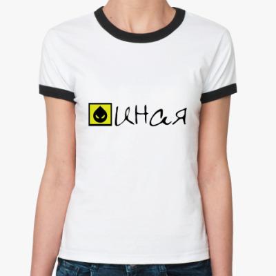 Женская футболка Ringer-T  Иная!