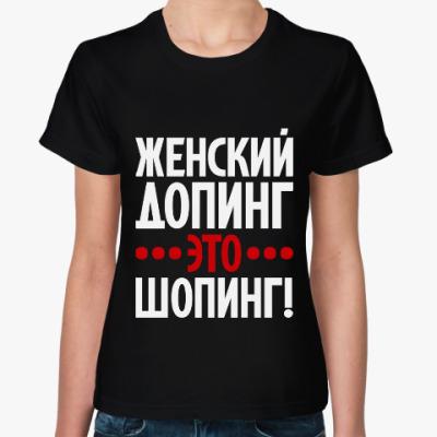 Женская футболка Женский допинг