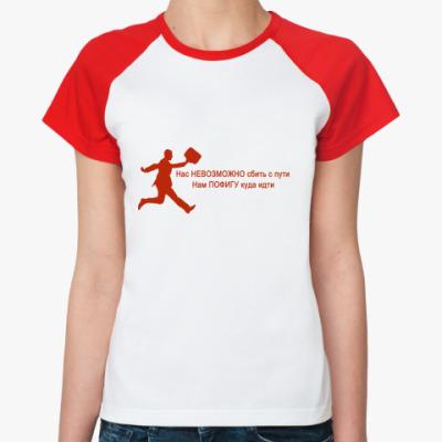 Женская футболка реглан Нас невозможно сбить с пути