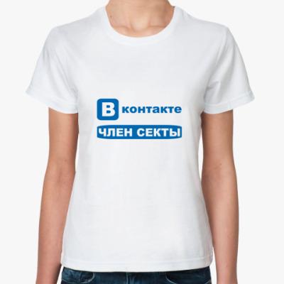Классическая футболка Член секты Вконтакте