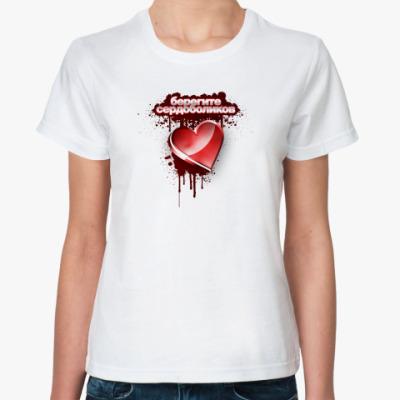 Классическая футболка БерегитеСердоболиков ж