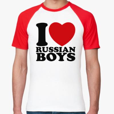 Футболка реглан Люблю русских парней