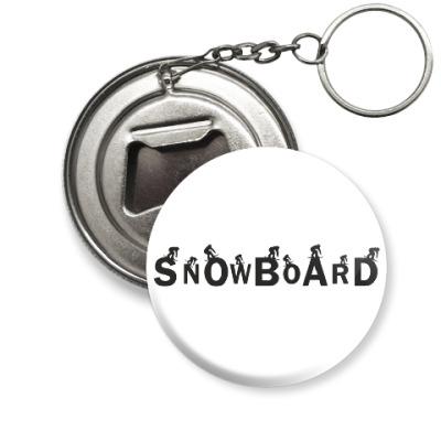 Брелок-открывашка Snowboard