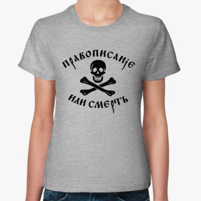 Женская футболка Правописание
