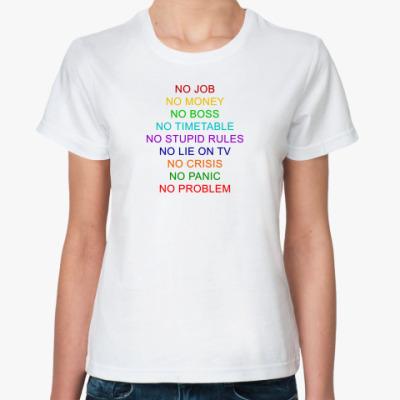 Классическая футболка No crisis - no problem!