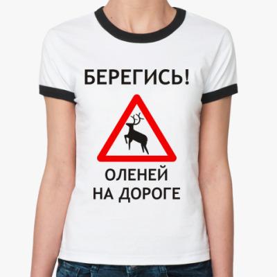 Женская футболка Ringer-T Берегись оленей на дороге