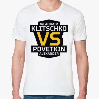 Футболка из органик-хлопка Кличко-Поветкин