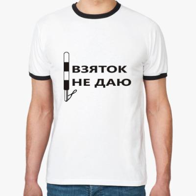 Футболка Ringer-T Взяток не даю