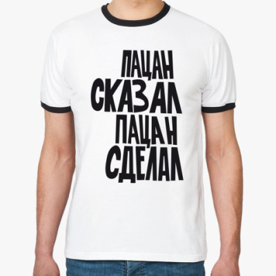 Футболка Ringer-T Пацан