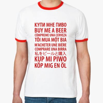 Футболка Ringer-T Купи ПИВО