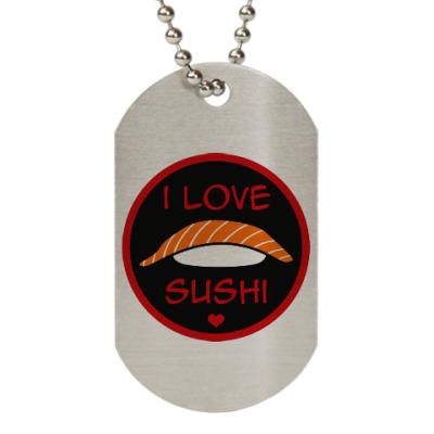 Жетон dog-tag Я люблю суши
