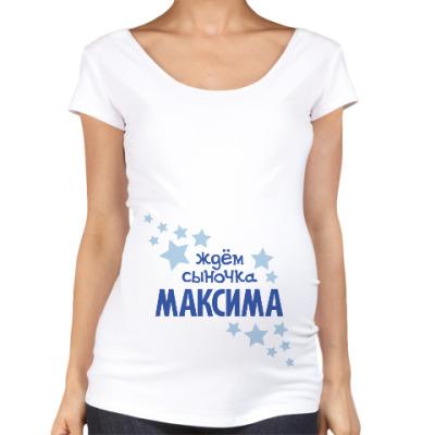 Футболка для беременных Ждём сыночка Максима