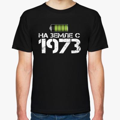 Футболка На земле с 1973