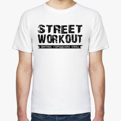 Футболка Street Workout. Text #3