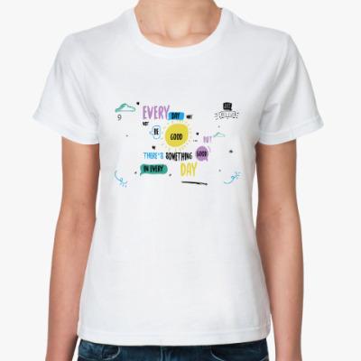 Классическая футболка Мотивация - Хорошее каждый день