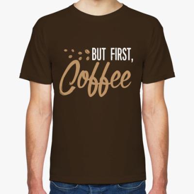 Футболка Но сначала Кофе