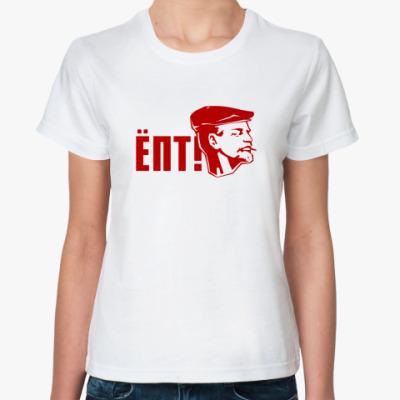 Классическая футболка Ленин