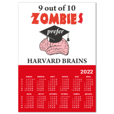 Календарь Harvard brains