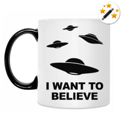 Кружка-хамелеон I Want to Believe (X-Files)