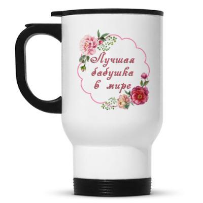Кружка-термос для любимой бабули