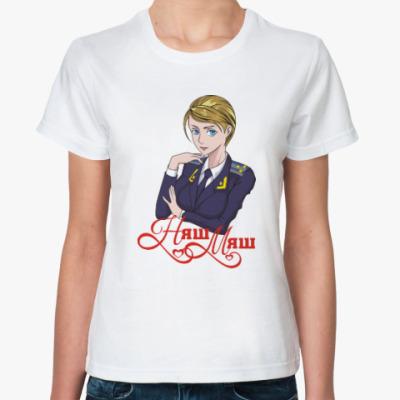 Классическая футболка Прокурор Тян. Няш-мяш. Крым.