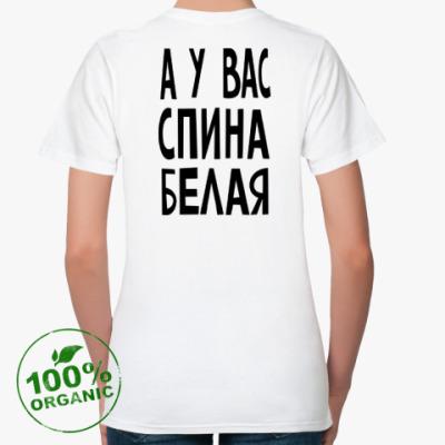 Женская футболка из органик-хлопка А у вас спина белая