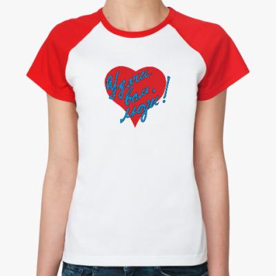 Женская футболка реглан Удачи Вам!