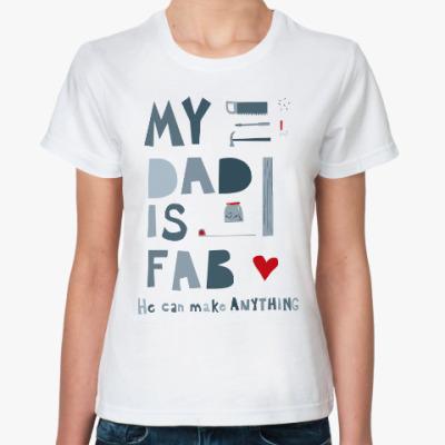 Классическая футболка Мой папа умеет все!