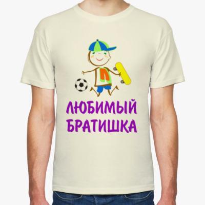 Футболка Для Любимого Братишки