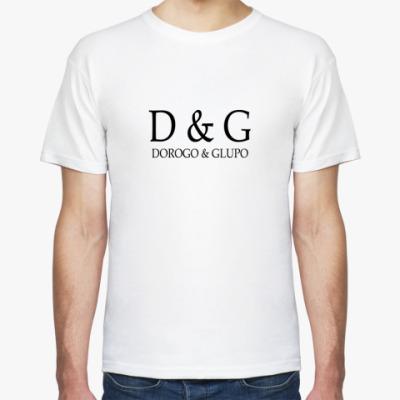 Футболка D&G - Дорого и Глупо