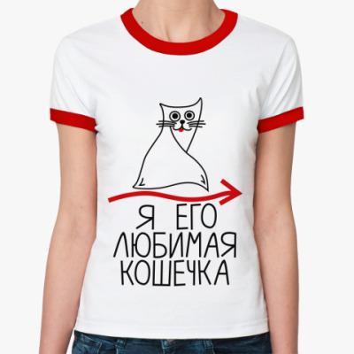 Женская футболка Ringer-T Я его любимая кошечка