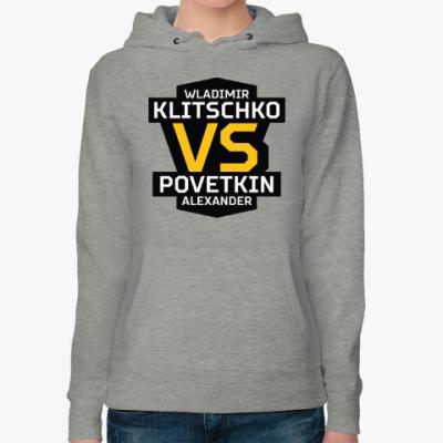 Женская толстовка худи Кличко-Поветкин
