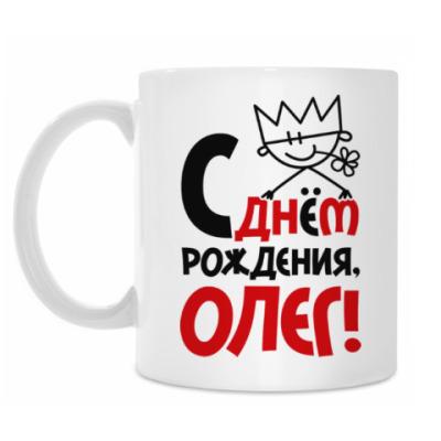 Кружка С днём рождения, Олег