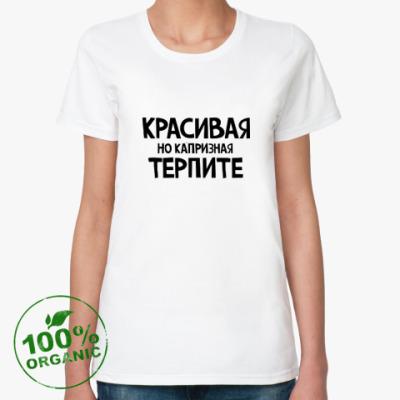 Женская футболка из органик-хлопка Красивая но капризная