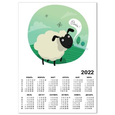 Календарь Овечка на поле