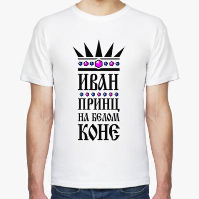 Футболка Иван, принц на белом коне