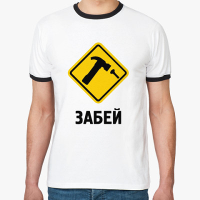 Футболка Ringer-T Забей (муж.RT)