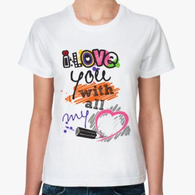 Классическая футболка I love you with all my heart