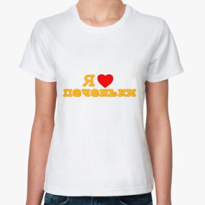 Классическая футболка  'Печеньки'