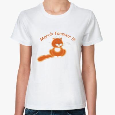 Классическая футболка   Вечный март