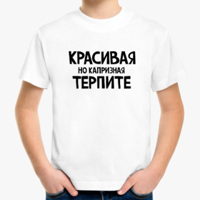 Детская футболка Красивая но капризная