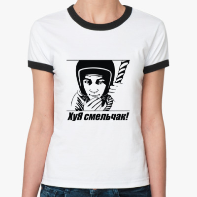Женская футболка Ringer-T Смельчак
